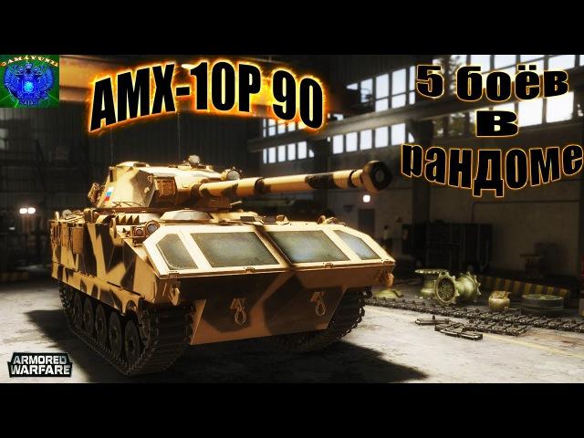 Armored Warfare   AMX-10P 90   5 Боёв в Рандоме