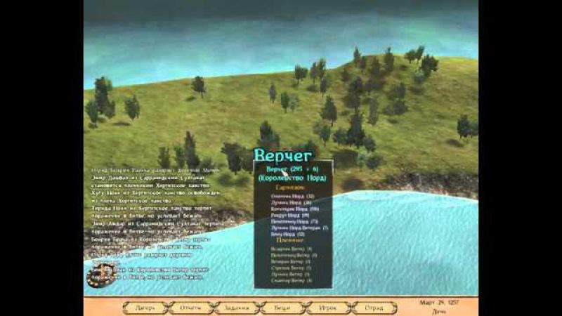 Mount Blade: Warband - Прохождение - 2 Вегиры