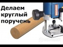 Как сделать круглый поручень для лестницы ограждения Круглый поручень для перил