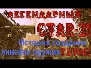 Warface. Легендарный CTAR-21. История создания линии TAVOR
