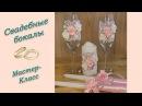 СВАДЕБНЫЕ БОКАЛЫ СВОИМИ РУКАМИ ♥ МАСТЕР КЛАСС ♥ WEDDING GLASSES ♥ DIY