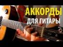Аккорды для Начинающих Как играть на Гитаре Аккорды на гитаре