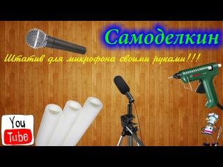 Штатив для микрофона своими руками!/Tripod for microphone with your hands!