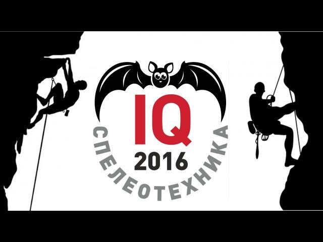 VIII Фестиваль Интеллектуальная спелеотехника Красноярск 2016