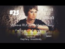 Спой со мной 25 - Как петь Katy Parry Unconditionally - Работа на студии