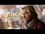 Илья Киреев - Солдат любви (OST Голоса большои