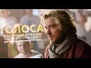 Илья Киреев - Солдат любви OST Голоса большой страны