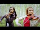 Дуэт Феерия - Кукла колдуна КИШ cover