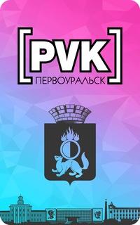 [PVK] Первоуральск