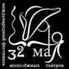 «32 МАЯ» ФЕСТИВАЛЬ МОЛОДЁЖНЫХ ТЕАТРОВ