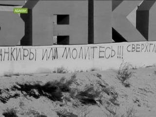 Коммунальщики Абакана закрасили размалёванную вандалами стелу