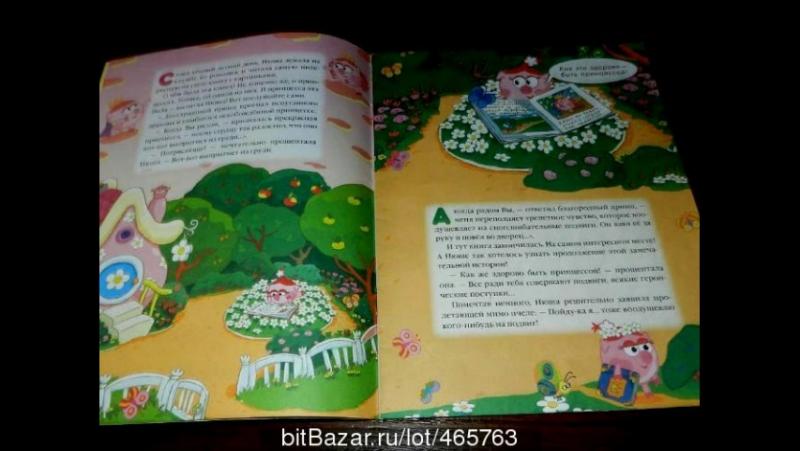 Смешарики Принц Для Нюши сказка 2004