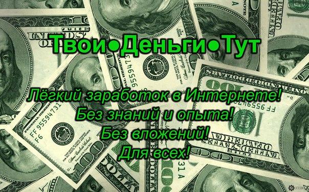 как заработать yandex деньги в интернете
