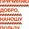 Добрый форум в Рязани