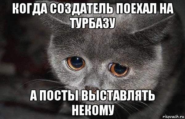 Посты еще будут, Я их на таймер поставил )