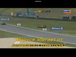 Маруся сбегает от немецкого трактора (ГП Германии 2013)