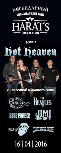 Афиша Калуга 16 апреля / Hot Heaven в Harat's!