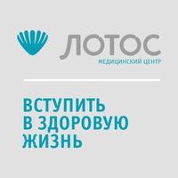Лотос клиника челябинск