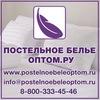 Постельное белье для гостиниц и отелей
