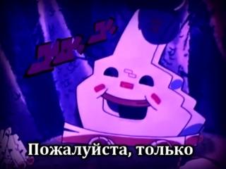 Жожа 2