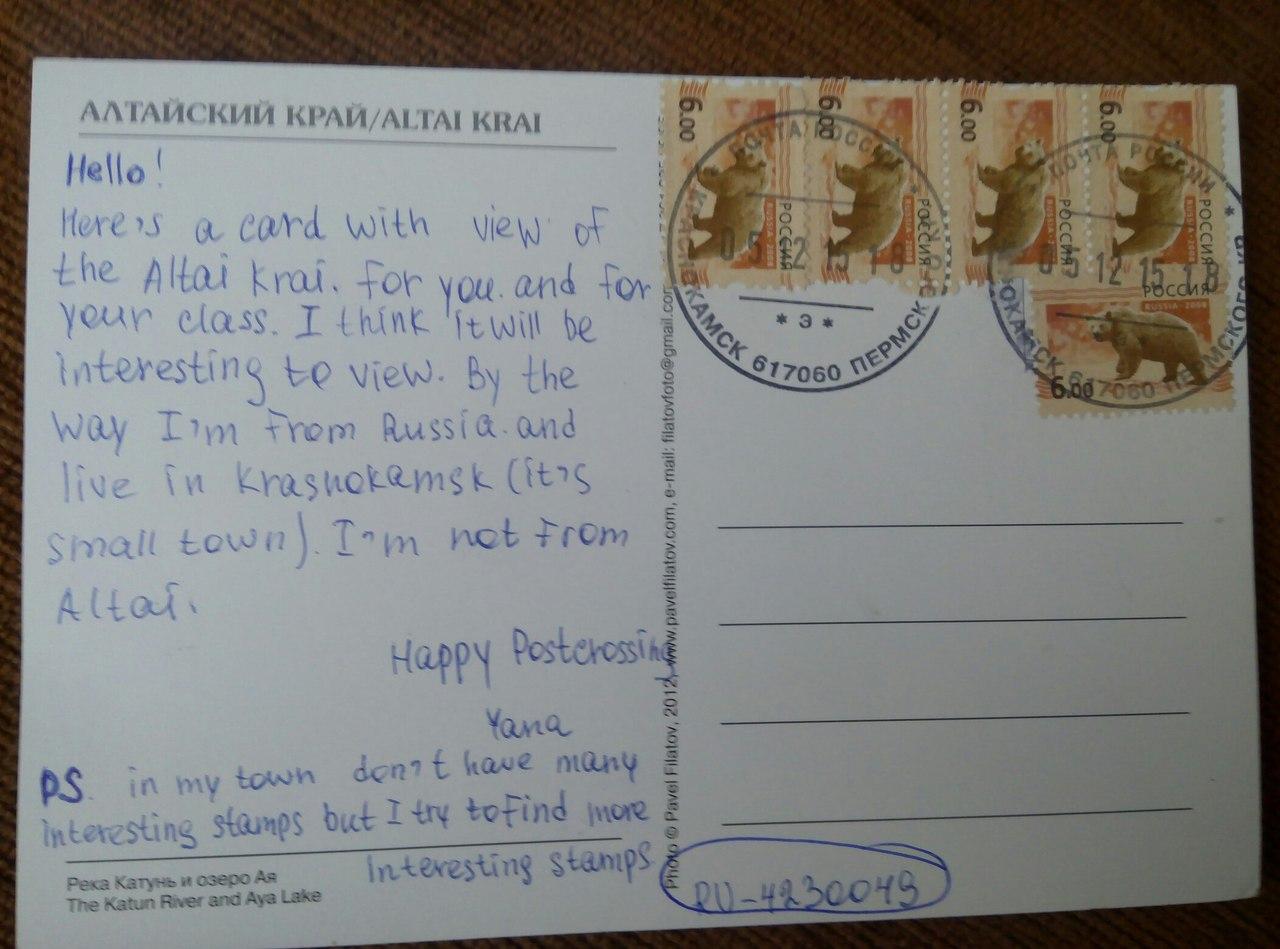Посткроссинг послать открытку