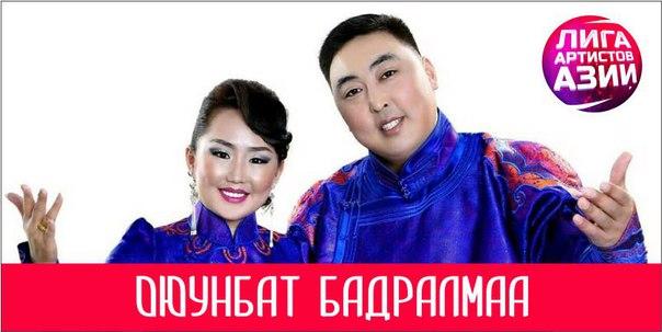 Оюунбат Бадралмаа Монголия