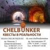 Chelbunker в г.Миасс (Квесты в реальности)