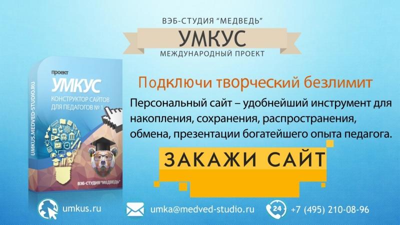 УМКУС - конструктор сайтов для педагогов- краткий обзор