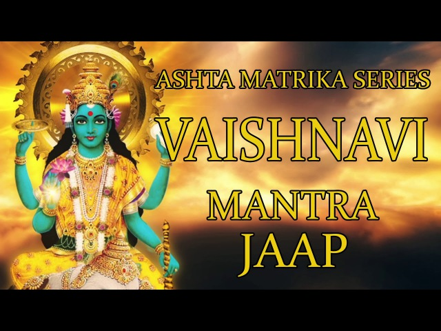 Vaishnavi Jaap Mantra 108 Repetitions ( Ashta Matrika Series )