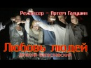 Любовь людей Д Богославский Эскиз к спектаклю Фестиваль Место действия