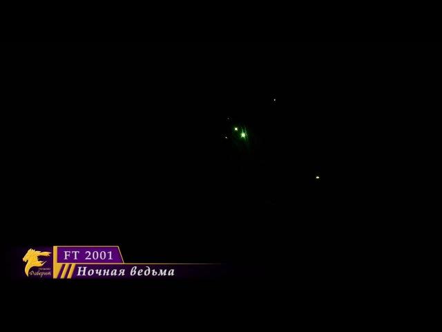 Ракеты FT 2001 Ночная ведьма