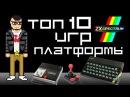 Top 10 Games ZX Spectrum. Топ 10 игр платформы ZX Spectrum