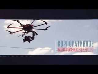 Как мы снимали Корпоративный фильм Создание видеороликов -шаг№1