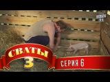 Сваты 3 сезон 6 серия