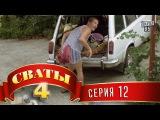 Сваты 4 сезон 12 серия