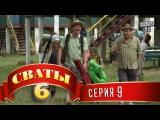 Сваты 6 сезон 9 серия