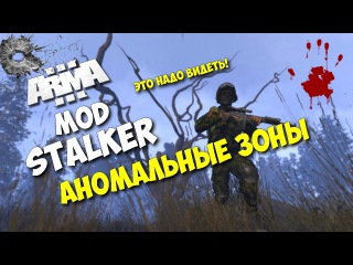 ARMA 3 мод STALKER | let's Play Z