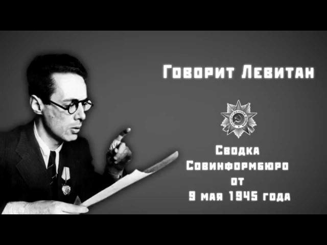 09.05.1945 Говорит Левитан. Сводка Совинформбюро