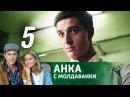 Анка с Молдаванки Серия 5 2015