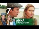 Анка с Молдаванки Серия 7 2015