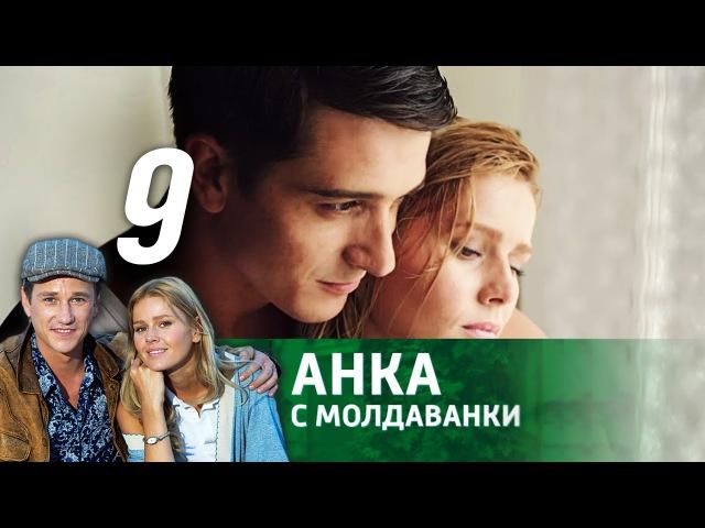 Анка с Молдаванки Серия 10 2015