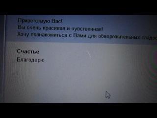 нарушена работа ЭВМ сайта знакомств mamb .ru или wamb .ru или love.имясайта.ru