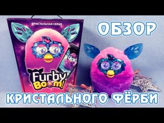Обзор русского Ферби Бум Кристал (Furby Boom Crystal) - часть 1