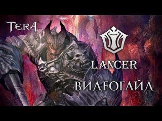 TERA Lancer (Рыцарь). Обзор класса от портала GoHa.Ru
