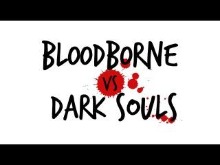 """""""Подкаст под фарм"""" или сравниваем Bloodborne vs Dark Souls"""