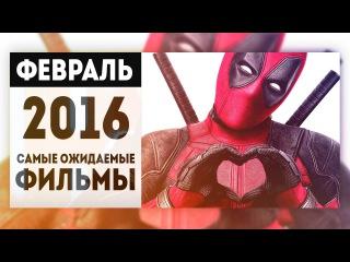 Самые Ожидаемые Фильмы 2016: ФЕВРАЛЬ