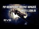 PvP эвент в EVE Online вместе с GoHa.Ru