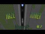 Minecraft. Maze Runner (Бегущий в лабиринте) #2. Первые вылазки.