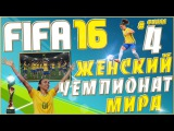 Fifa 16 Womens International Cup (Brazil - USA) ФИНАЛ #4