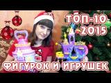 ТОП-10 2015 года - фигурки и игрушки My Little Pony